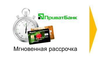 мгновенная-рассрочка.png