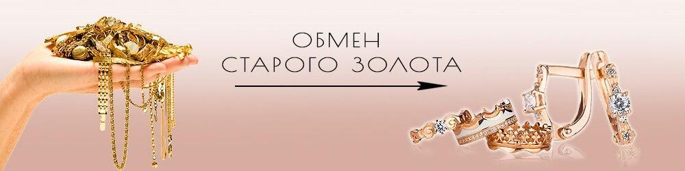 Обмен золота на изделия. Киев - Золотой Стандарт - ювелирный ... 9a7671be2648d