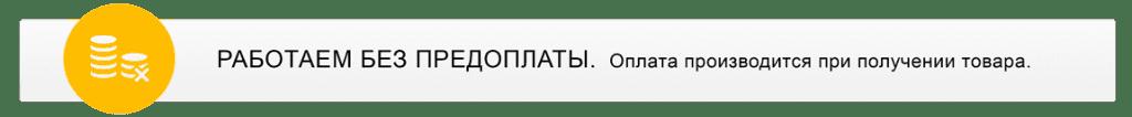 без-предоплаты.png