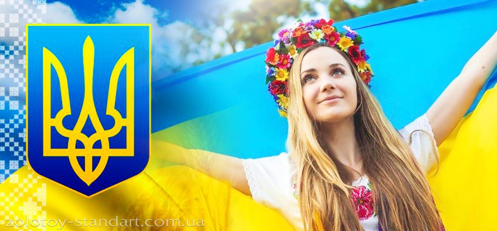 сделать фото на фоне флага украины поворот будет
