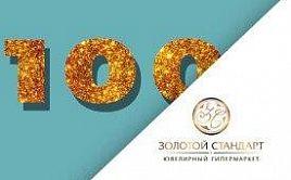 Інтернет магазин Золотий Стандарт - ювелірні прикраси з доставкою ... 3667419aa9813
